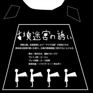 【CoCシナリオ】古墳迷宮の誘い