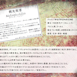 【CoCシナリオ】肉体泥棒