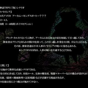 【CoCシナリオ】不幸人形のパトリシア