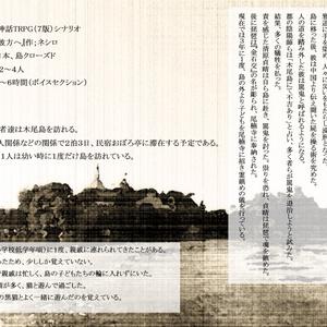 【CoCシナリオ】木尾島より彼方へ