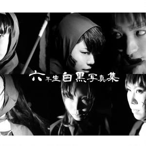 忍たま乱太郎 六年生白黒写真集「陰」
