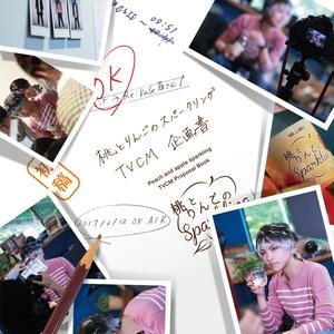 Re:vale百『桃とりんごのスパークリング』TVCM+メイキング写真集