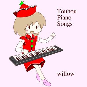東方ピアノ曲集
