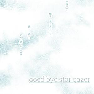 good bye star gazer