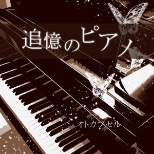 追憶のピアノ