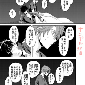 【あんしんBOOTHパック】恋に気づいた日・前編