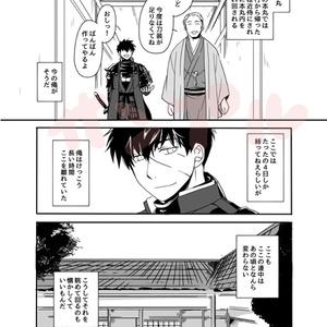 【スマートレター】うちの本丸の同田貫事情