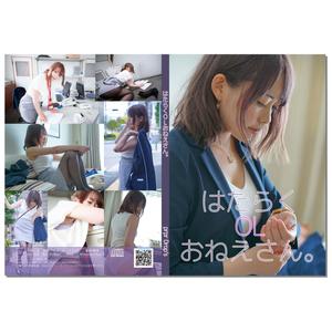 【新作】コスホリ29 タイツROMセット