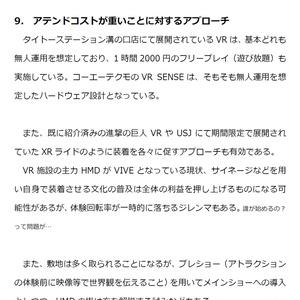 マッハ新書『変わるロケーションベースVR状況』