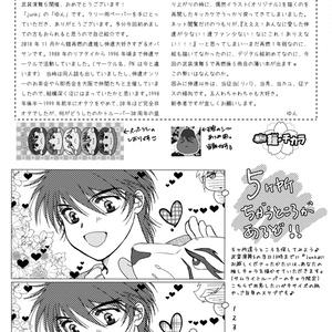 武装演舞5 無料配布ペーパー(ペーパーラリー用)