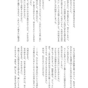 【ちかりこ小説】鴎よ鳴くな黄昏に沈むまで【僕ラブ18新刊】