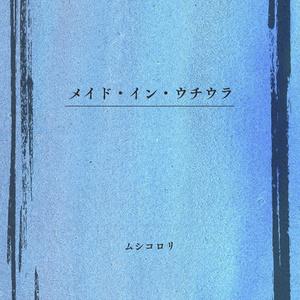 【ちかりこ小説】メイド・イン・ウチウラ