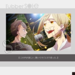 【ラバソル】Rubber SOLE 単行本