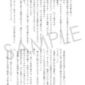 【交点α】単行本