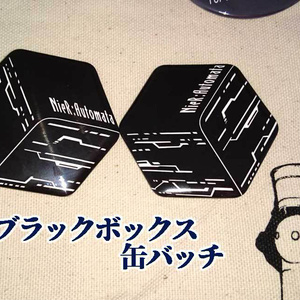 ブラックボックス缶バッチ
