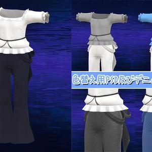スキニング済み衣装セット「サマーセット」