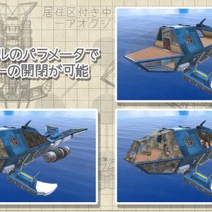 居住区付き中型飛空艇<アオクジラ>