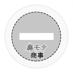 非モテ商事 アクリルフィギュアVer.パジャマ