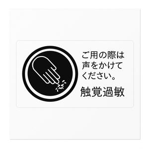 触覚過敏ステッカー黒