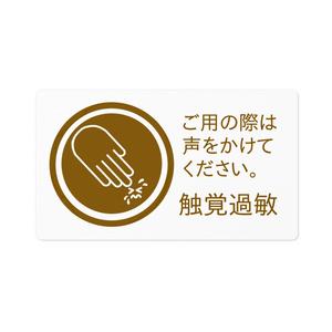触覚過敏ステッカー茶