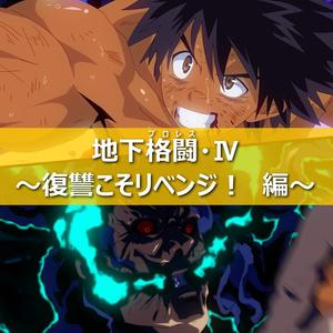 【動くぞ!】地下プロレス4 ~復讐こそリベンジ! 編~