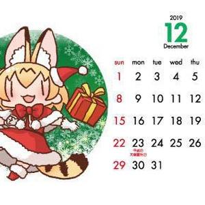 2019サーバルちゃんカレンダー