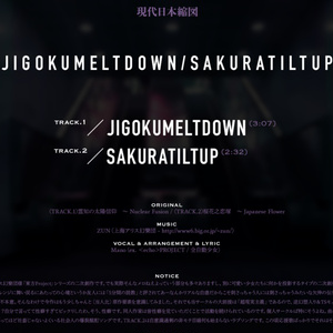 JIGOKUMELTDOWN/SAKURATILTUP