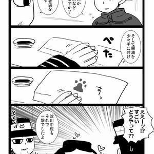 【再録02】憂慮の沙汰
