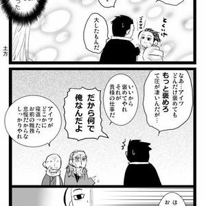 【再録01】夕張グライダー