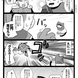 Golden Quest +(プラス)