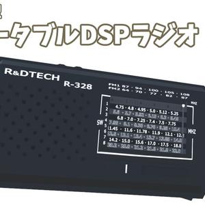 R-328型BCLラジオ