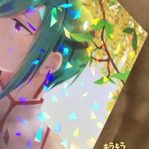 緑仙キラキラポストカード(ホログラム)
