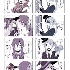 サーカスティーア【創作漫画】