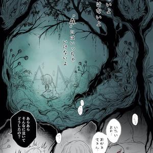【匿名配送】「アザミの森」②