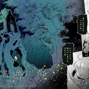 「アザミの森」③ Web無料公開版