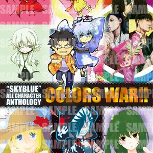スカイブルーアンソロジー「COLORS WAR!!」