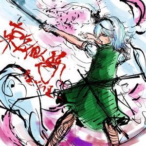 ARNC-0006 東方個人録 ~半霊の剣士~