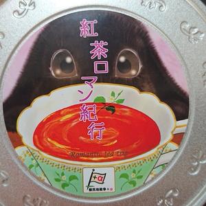 紅茶ロマン紀行〔送料込み〕