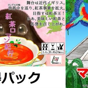 紅茶ロマン紀行+マヤる!お得パック〔送料込み〕