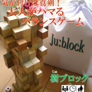 樹ブロック