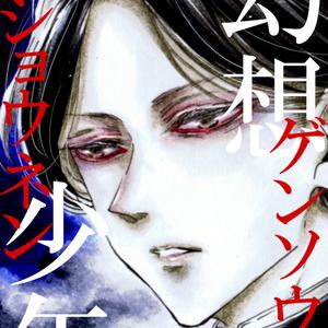 イラスト本「幻想少年」