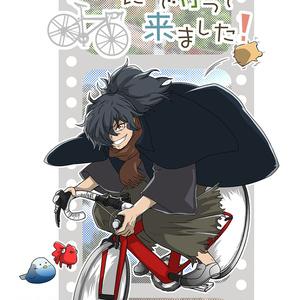 土佐に自転車で行って来ました!
