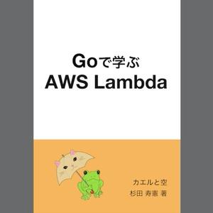 Goで学ぶAWS Lambda 第2版(PDF、ePubセット版) #技術書典