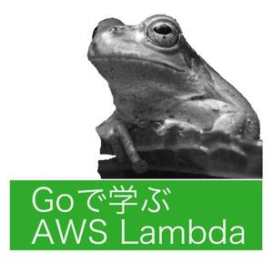 Goで学ぶAWS Lambda(PDF、ePubセット版) #技術書典