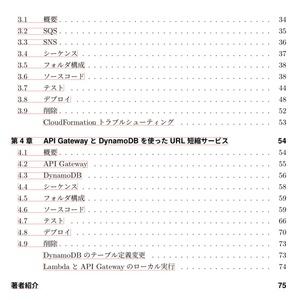 Goで学ぶAWS Lambda 第2版 #技術書典