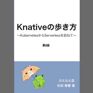 Knativeの歩き方 KubernetesからServerlessを訪ねて 第2版 #技術書典
