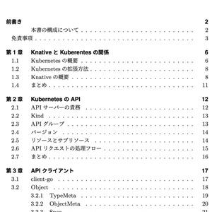 Knativeソースコードリーディング入門 Knativeで学ぶKubernetesのカスタムリソースとカスタムコントローラー #技術書典