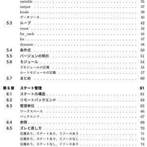 Google Cloud Platformで学ぶTerraform 〜基礎編〜(PDF、ePubセット) #技術書典