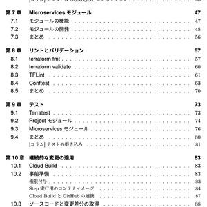 Google Cloud Platformで学ぶTerraform 〜実践編〜(PDF、ePubセット) #技術書典