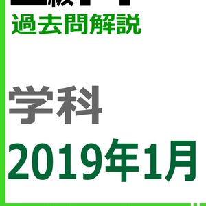 【2級】2019年1月学科(PDF版)